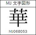 mj068053